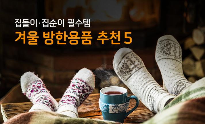 겨울 방한용품 추천5
