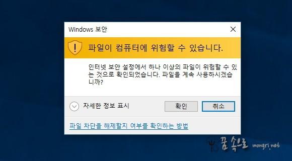 Windows 보안, 파일이 컴퓨터에 위험할 수 있습니다