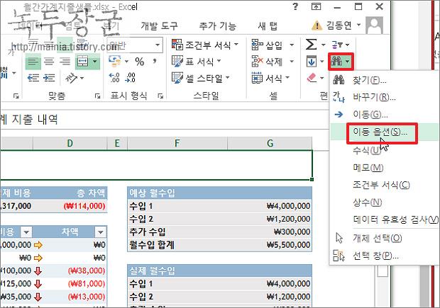 엑셀 Excel 수식이 입력된 셀 빠르게 찾는 방법