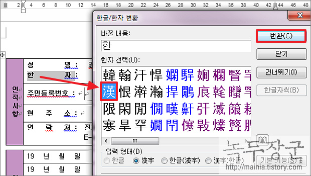 MS 워드(MS Word) 한글에서 한자로, 한자에서 한글로 쉽게 변환하기
