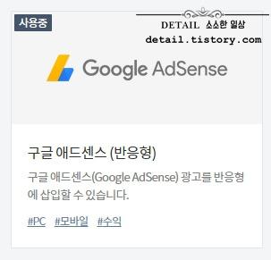 구글 애드센스