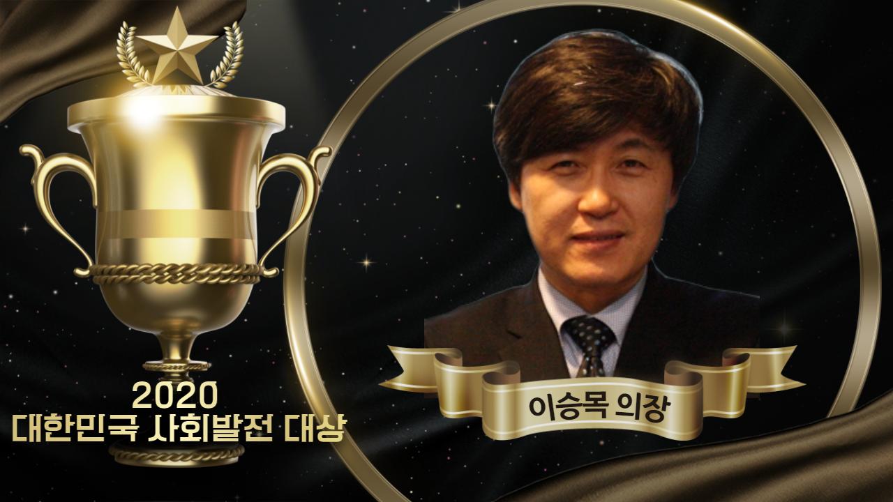 이승목의장 '2020 대한민국 사회발전대상' 사회공헌부문대상 수상