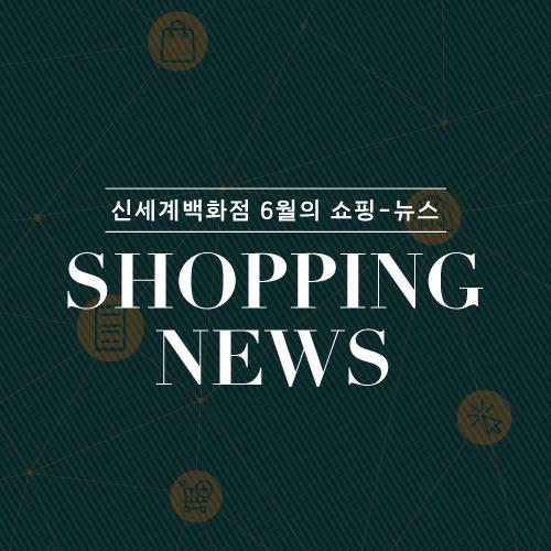 쇼핑은 6월에도 신세계백화점 #배럴 #신세계아카데미