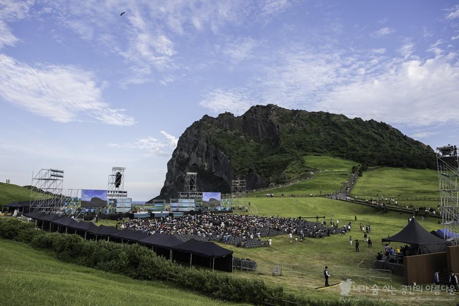 세계자연유산 등재 10주년 기념 공연