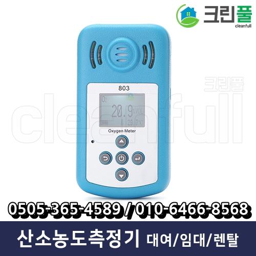 휴대용 산소농도측정기(O2 803)_산소측정기_물탱크,저수조청소,산업안전용품,측정장비 대여,임대,렌탈,판매