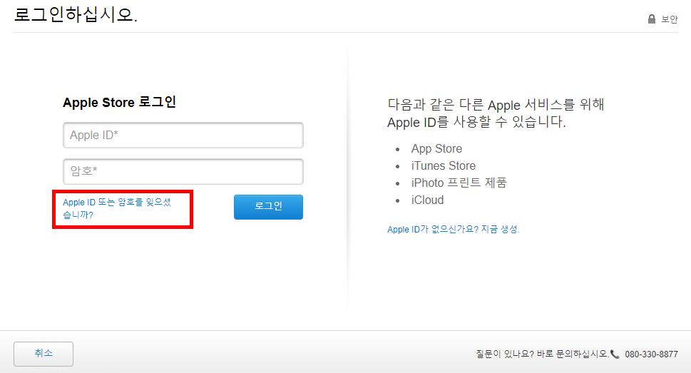애플 아이디 찾기 쉽고 간단히 해결하자