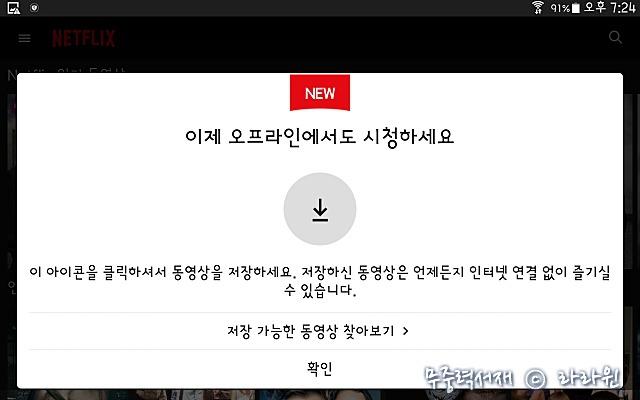 넷플릭스 동영상 다운로드