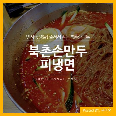 송도 트리플스트리트 맛집, 북촌손만두 피냉면