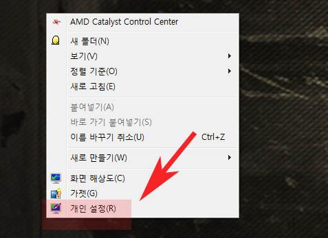 윈도우7 내컴퓨터 바로가기 아이콘 추가 생성 방법