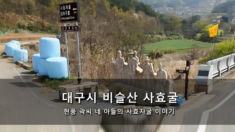 대구시 비슬산 사효굴 - 현풍 곽씨 네 아들의 사효자굴 이야기