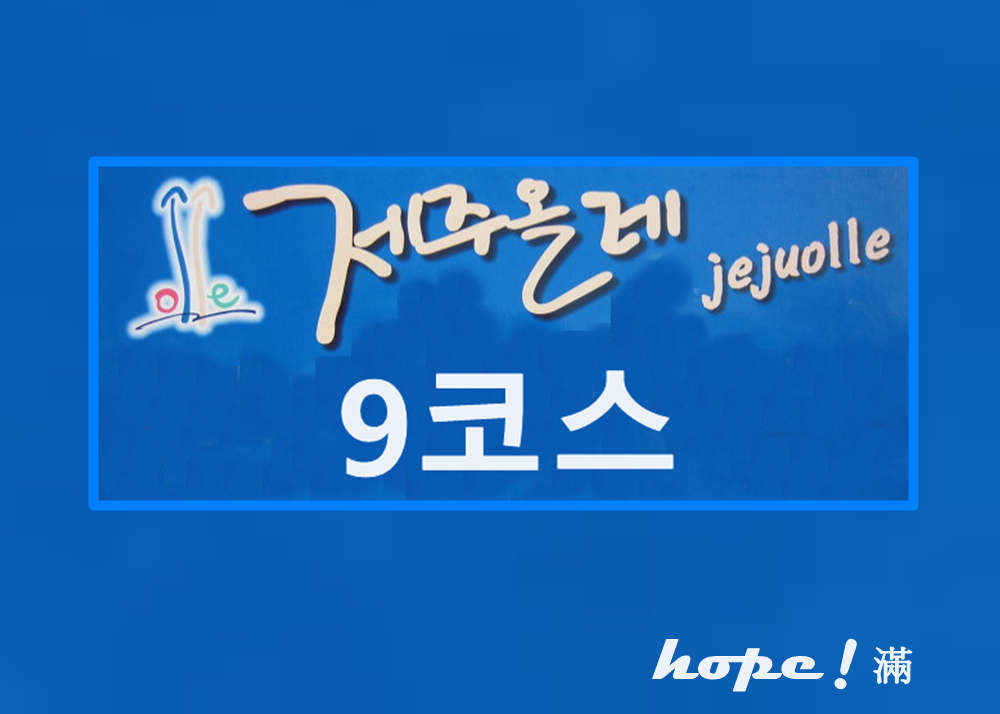 [제주 올레]9코스 집중탐구