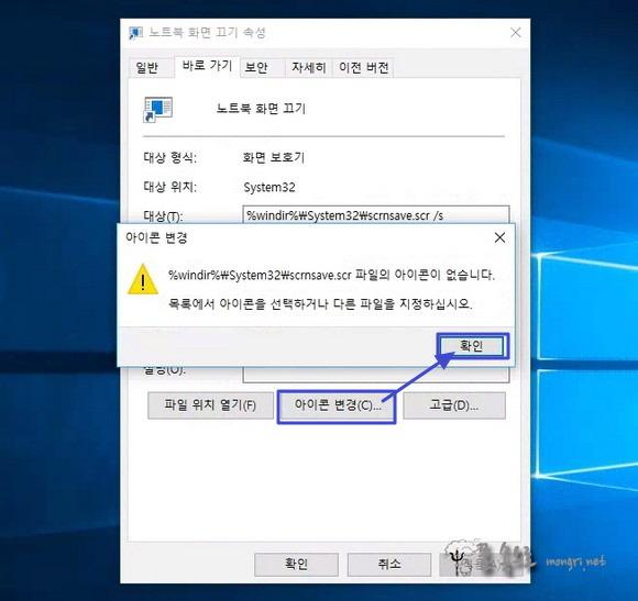 노트북 화면 끄기의 속성 창이 열리면 아이콘 변경 버튼 클릭