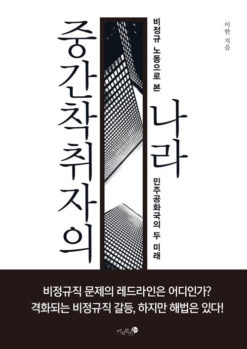 [책출간] <중간착취자의 나라> : 비정규노동으로 본 민주공화국의 두 미래