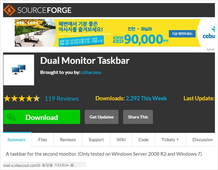 윈도우7 듀얼모니터 작업표시줄