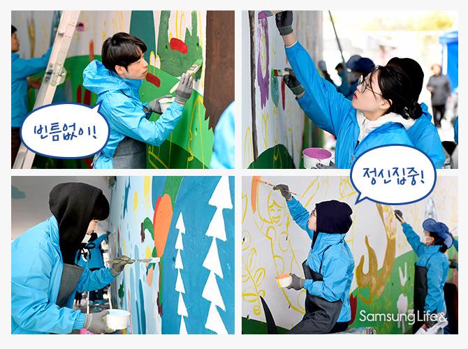 인생 벽화 그리기 과정 4명 청소년