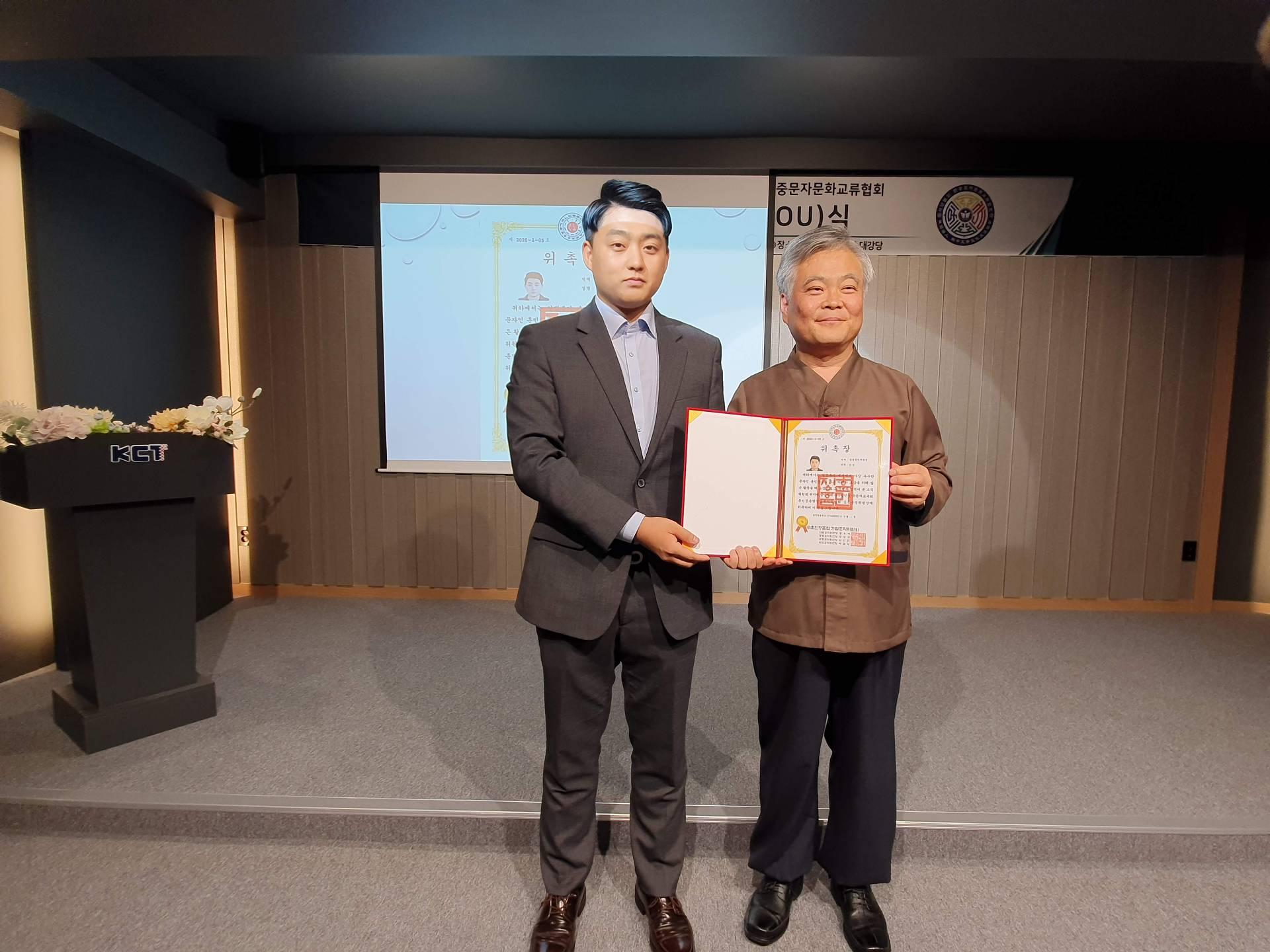 훈민정음탑 건립 조직위원회와 한중인재개발원 업무협약(MOU) 체결