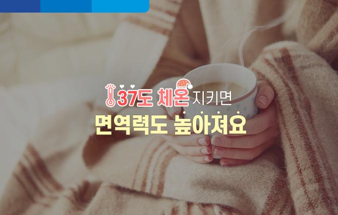 [머니in라이프] 37도 체온 지키면 면역력도 높아져요
