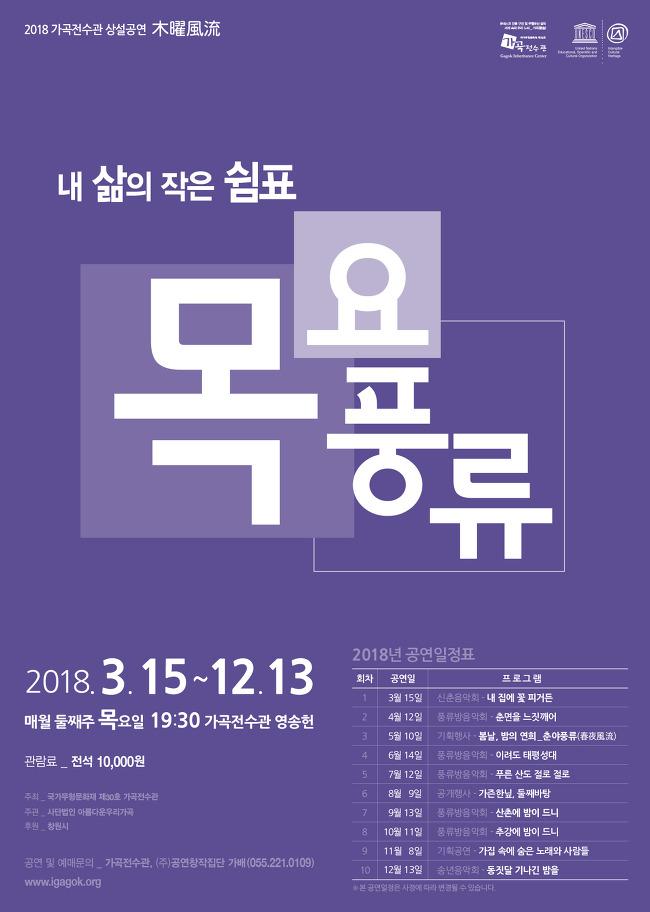 2018 가곡전수관 상설공연 목요풍류(木曜風流)