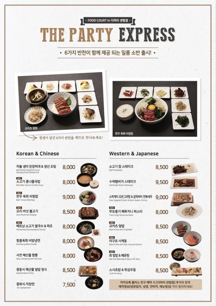 [센텀시티맛집] 강추《더파티센텀점》의 특별 점심 메뉴 '일품소반' (평점 5.0)
