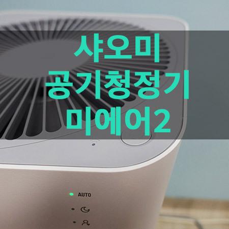 샤오미 미에어2 공기청정기