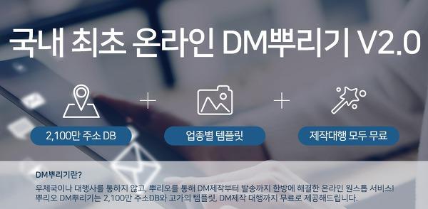 뿌리오 - 전단지배포대행업체 광고우편 뿌리오