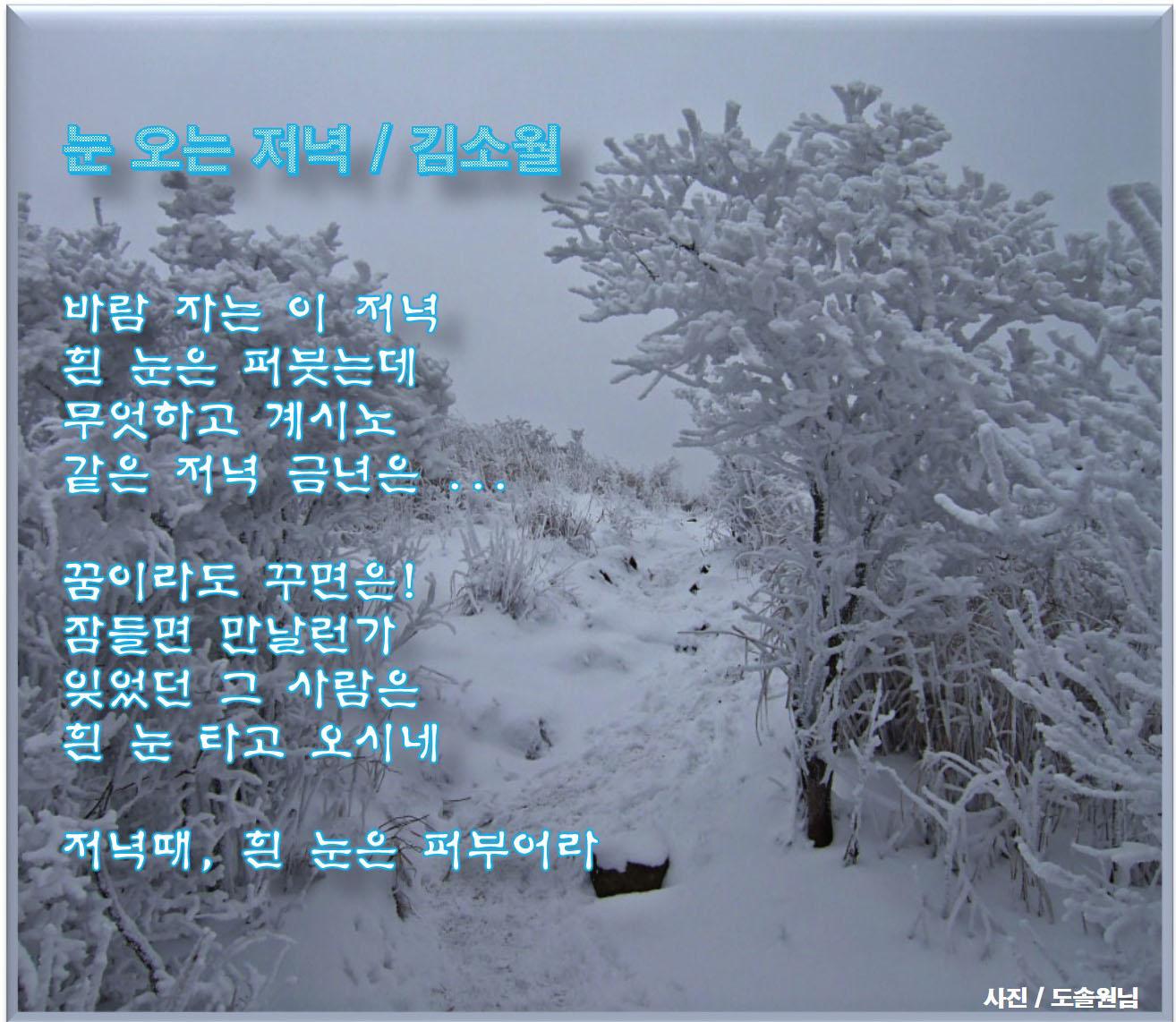 이 글은 파워포인트에서 만든 이미지입니다 눈 오는 저녁 / 김소월