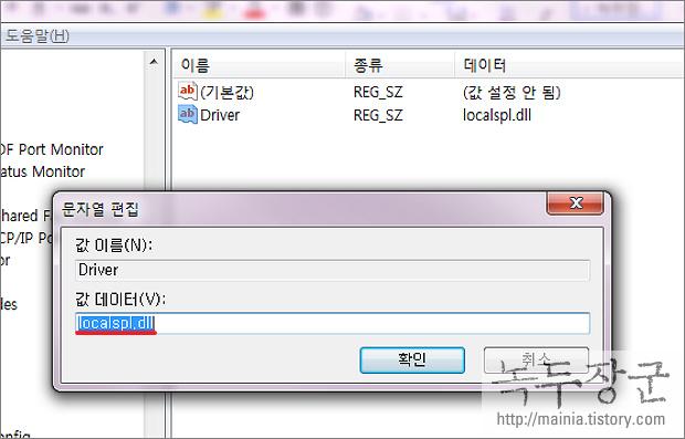 윈도우7 로컬 인쇄 스풀러 서비스가 실행되고 있지 않습니다. 프린트 추가 에러 해결