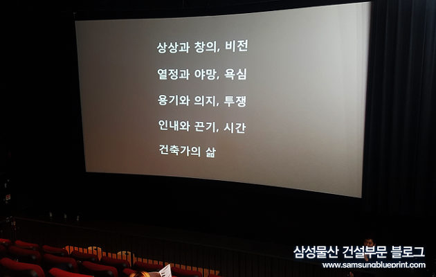 삼성물산 건설부문_서울 국제건축영화제_09