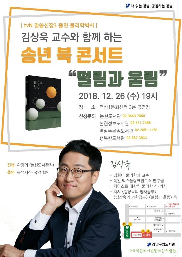 강남, '알쓸신잡' 김상욱 초청 송년 북콘서트 개최