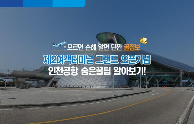 제2여객터미널 인천공항 이용꿀팁