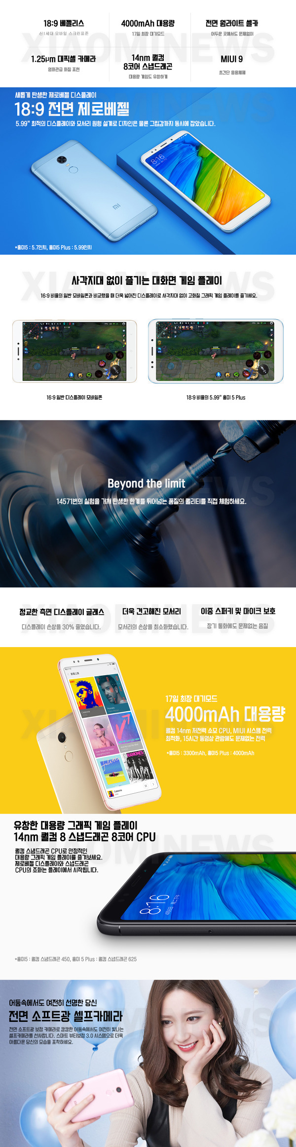 샤오미 홍미5 플러스 & 홍미5 직구 최저가! 공식글로벌롬! 샤오미 스마트폰 구매 후기