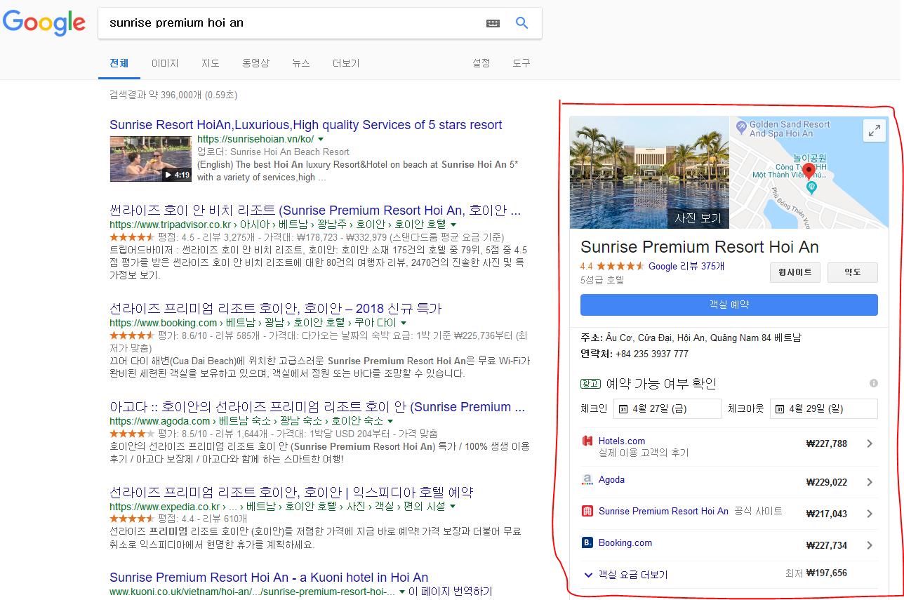 구글 호텔 예약