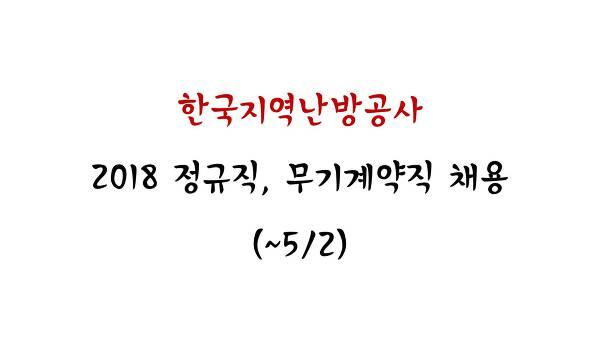 (한국지역난방공사) 2018년 상반기 신입직원 채용 (~5/2)