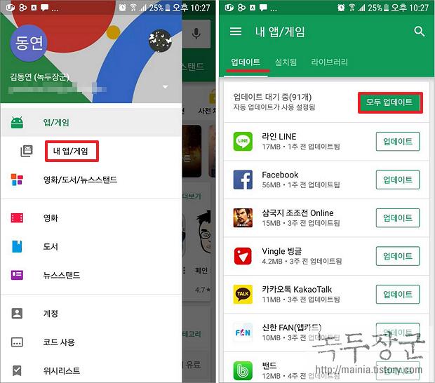 스마트폰 안드로이드 설치된 앱 한꺼번에 업데이트 하는 방법