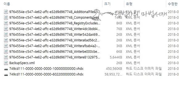 윈도우10 시스템 이미지 파일
