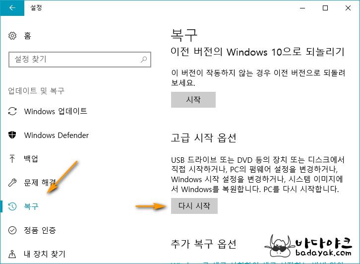 윈도우10 태블릿PC에서 BIOS(UEFI 펌웨어) 화면으로 진입하려면