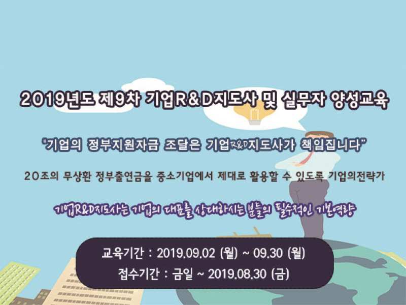 한국기술개발협회, 2019년도 제9차 기업R&D지도사 및 실무자 양성 지원사업 공고