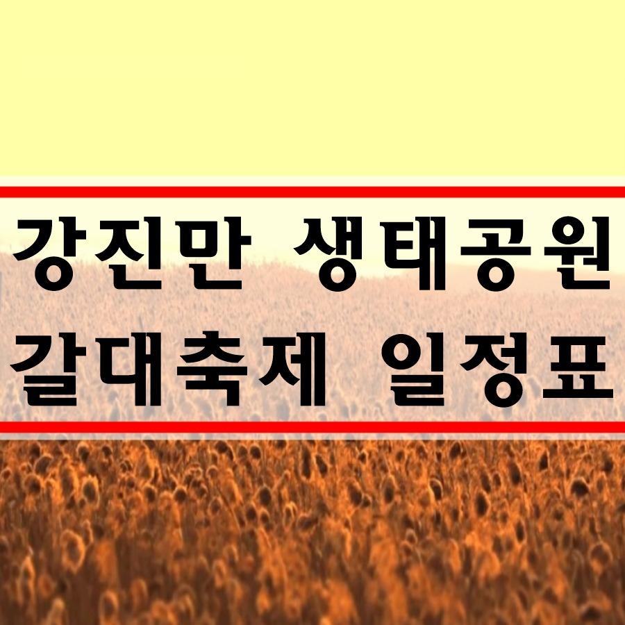강진만 춤추는 갈대축제 2017 강진만 생태공원 <일정표 입장료>