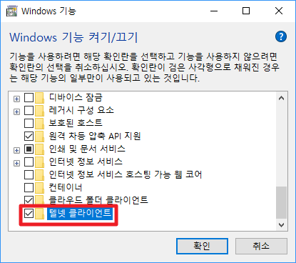 윈도우즈 10에 기본설치 되지 않은 텔넷(telnet) 설치 방법