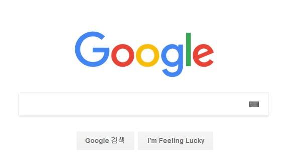 구글 검색