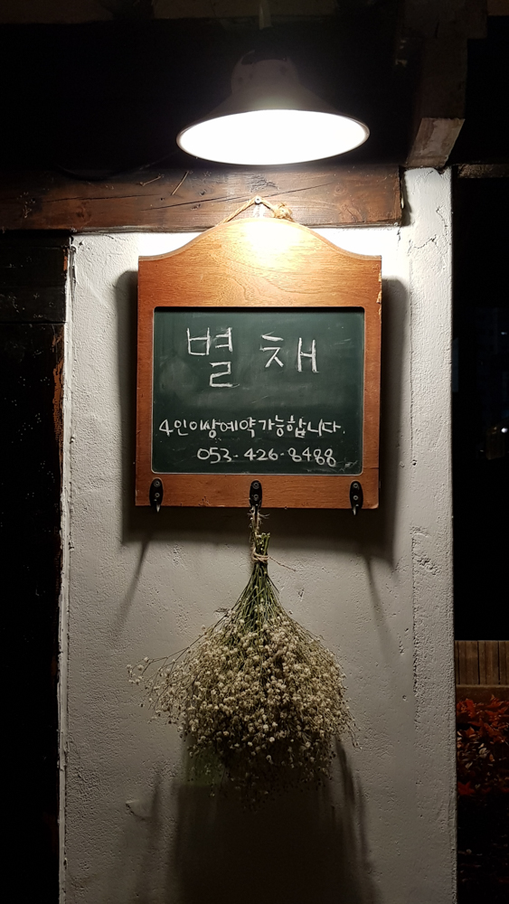 카페 모과 별채 안내문