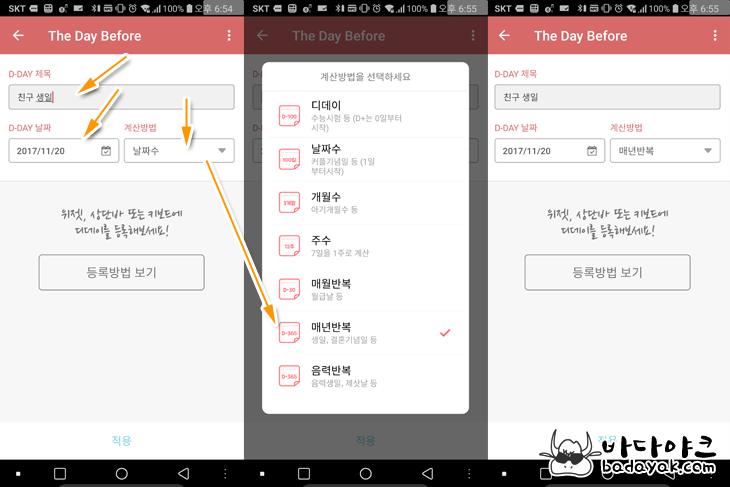 기념일 D데이 날짜 계산 안드로이드 앱 추천 TheDayBefore