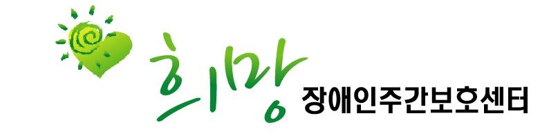 희망장애인주간보호센터_logo