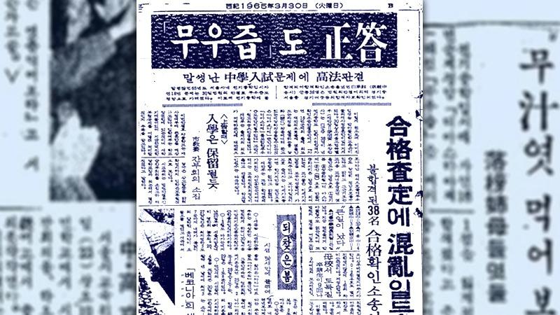 사진: 무즙으로 만든 디아스타제도 정답처리하겠다는 내용이 신문에 실렸다.