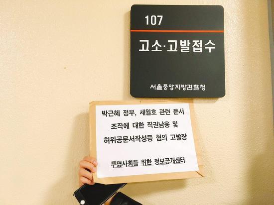 박근혜 정부, 세월호 관련 문서 조작에 대한 직권남용 및 허위공문서작성등의 혐의 고발장 접수