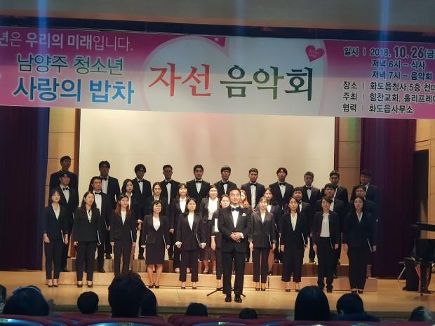 홀리프레이저스 합창단, 자선 음악회 참가