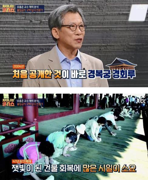 경복궁 경회루 2004년 최초 공개 유홍준