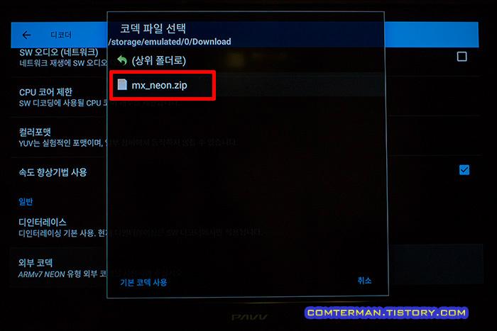 MX 플레이어 외부 코덱 파일 선택