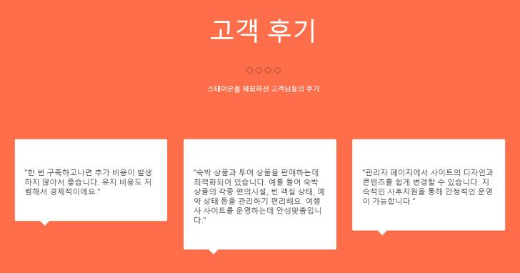 여행사 홈페이지 제작 전문 - 투어앤스테이
