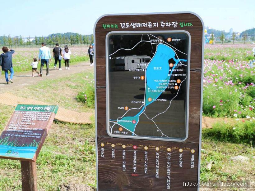 강릉 경포생태저류지 주차장 및 안내판